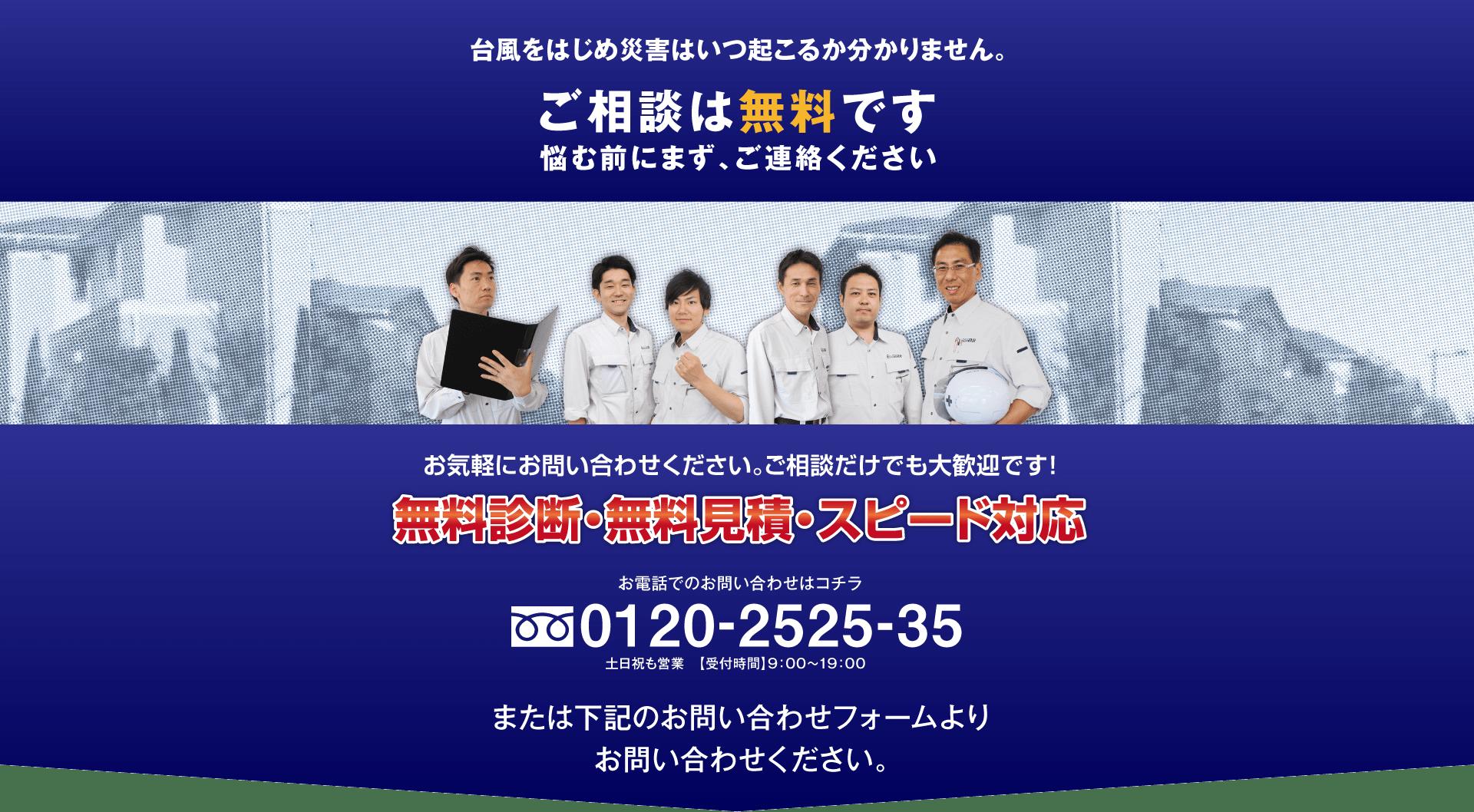 台風を始め災害はいつ起こるか分かりません。ご相談は無料です。悩む前にまず、ご連絡ください。