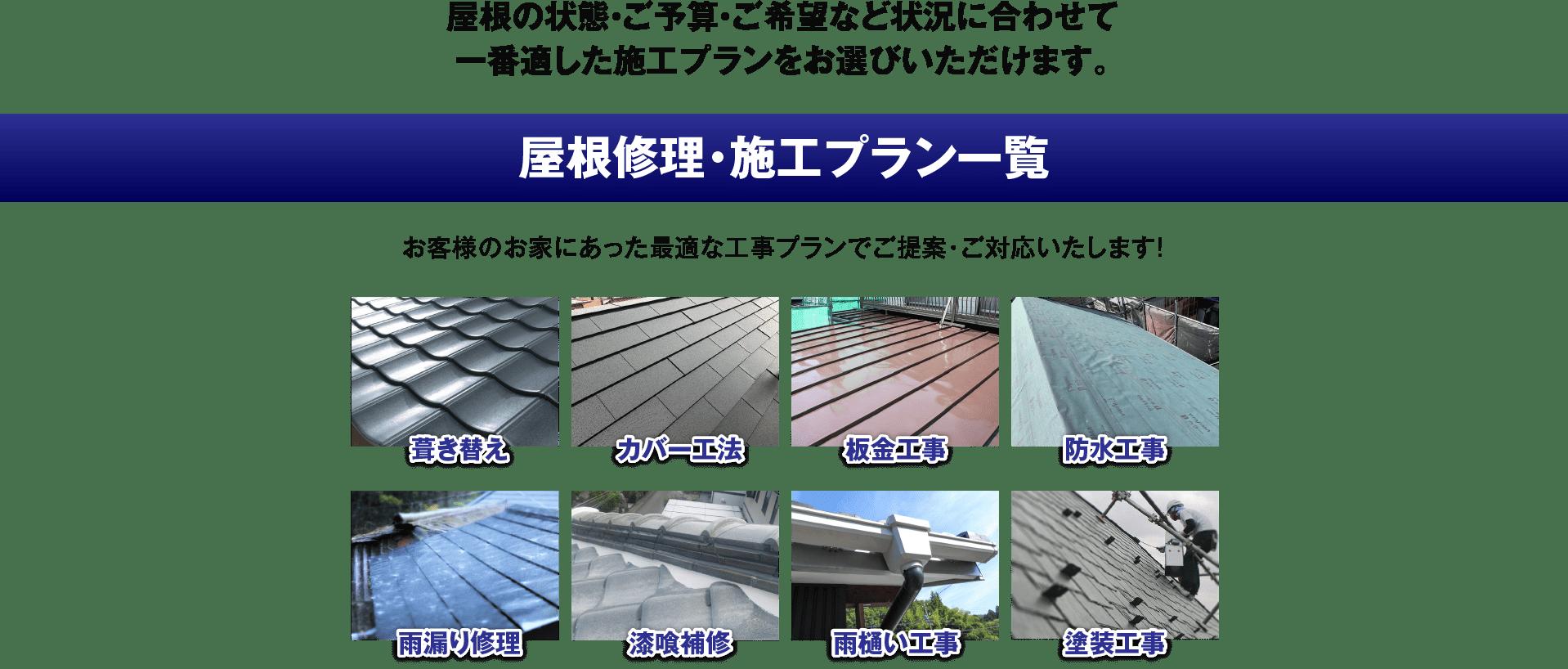 屋根修理・施工プラン一覧