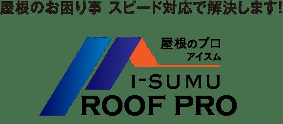 屋根のプロ アイスム I-SUMU ROOF PRO