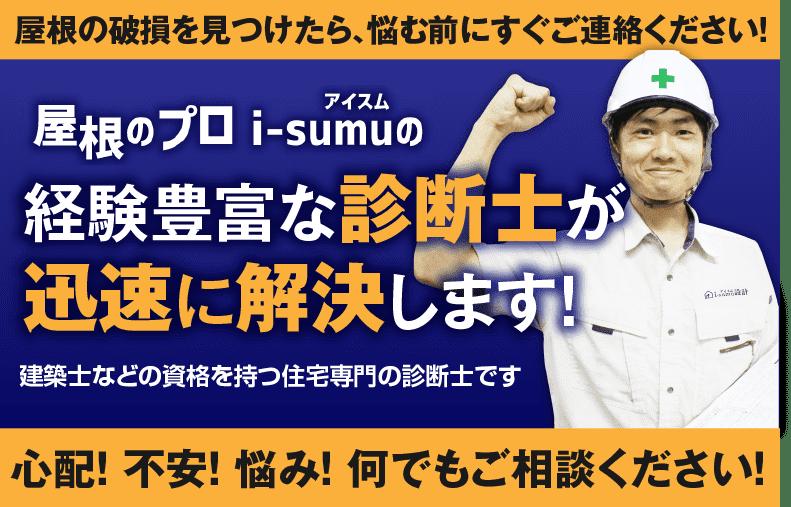 屋根のプロ i-sumuの経験豊富な診断士が心配を解消します!